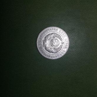 Монета СССР, 20 копеек, 1925 год.