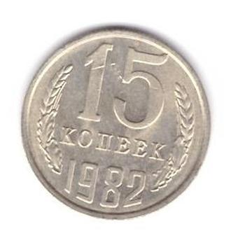 1982 СССР 15 копеек