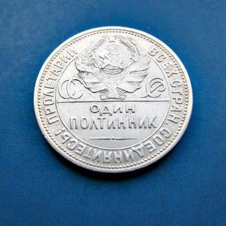 ПОЛТИННИК Серебро 900 п. 50 копеек 1924 года ( ПЛ ) СССР