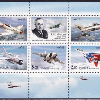 Россия 2005 Самолеты Микояна лист**