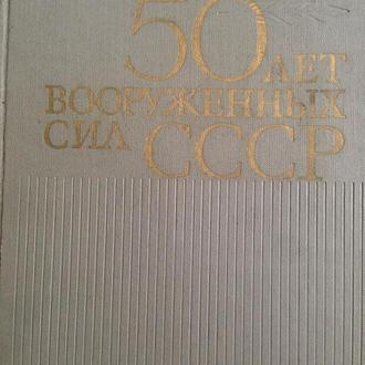 Книга 50 лет вооруженых сил СССР Военное издательство министерства обороны СССР Москва 1968г.