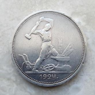 один полтинник серебром 1924 (Т.Р)