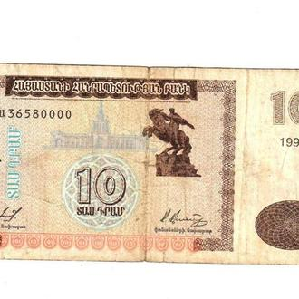 10 драм Армения 1993 год