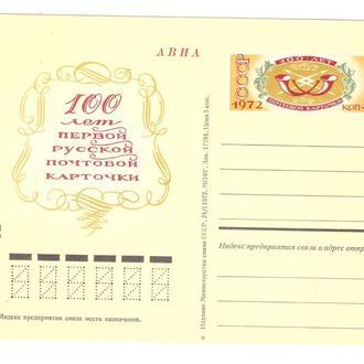 1972 СССР Почтовая карточка с оригинальной маркой 100-летие русской карточки