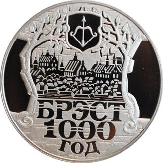 """Беларусь 1 рубль 2019 г., PROOF, """"1000 лет городу Брест"""""""