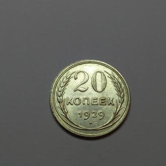20 копеек 1929 года, сохран!