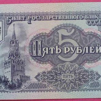 5 рублей 1991 г. серия  КЯ. СССР.