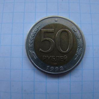 50 рублей 1992 г., ЛМД.
