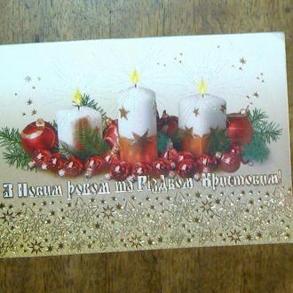 Открытка С Новим роком і Різдвом Христовим!   двойная чист.