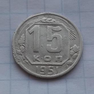 15копеек 1951г