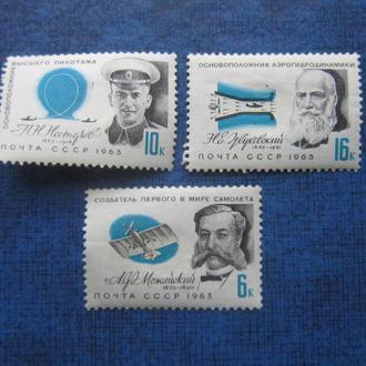 3 марки СССР 1963 Авиация деятели н/гаш как есть