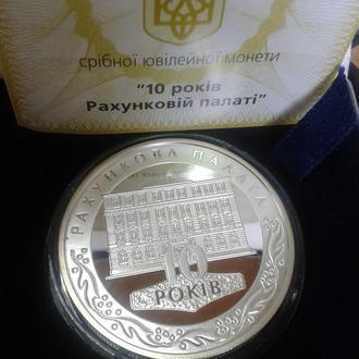10 років Рахунковій палаті 2006р 10 грн +сертифікат +футляр