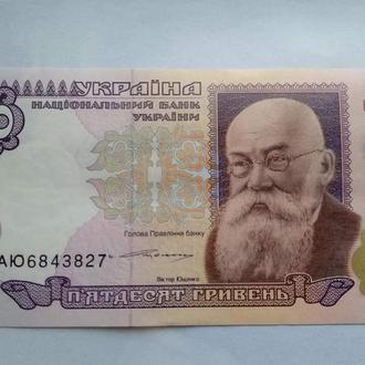 50 гривен / Ющенко / без даты / аUNC