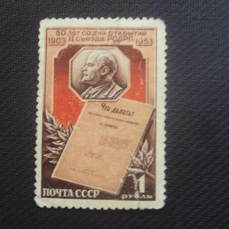 СССР 1953г. негаш.
