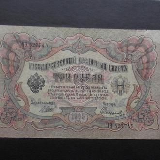 3рубля 1905г.Шипов-Сафронов