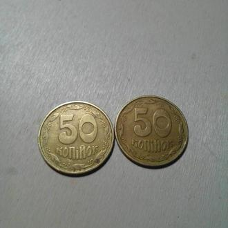 Монеты 50 копеек 2 штуки 1992