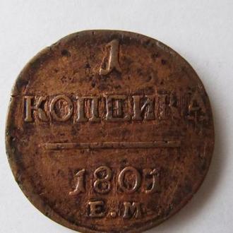 1 копейка 1801 г