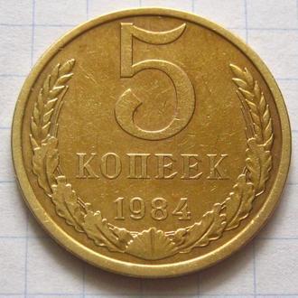 СССР_ 5 копеек 1984 года оригинал