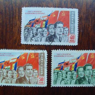 СССР.1950г. Манифест. Полная серия.
