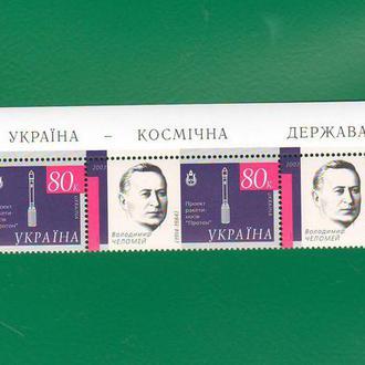 2003. Украина космическое государство. В. Челомей