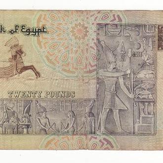 Египет 20 фунтов 16 декабря 1986 подпись №4 нечастая сплошная защ. полоса