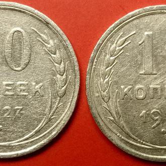 10 копеек 1927 год в коллекцию.