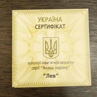 Сертификат к золотой памятной монете Лев