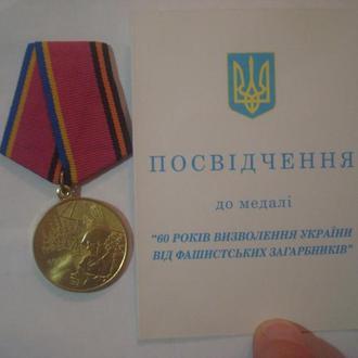 """Медаль """"60 лет освобождения Украины"""" с доком"""