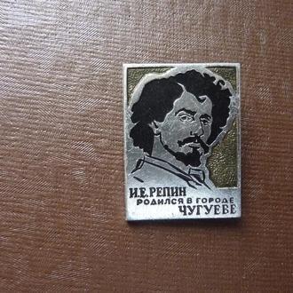 Знак Репин личности Чугуев художник искусство творчество