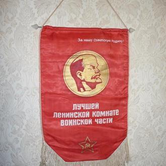 Вымпел Ленин Лучшей Ленинской комнате воинской части