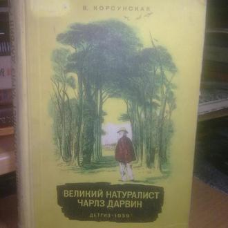 Корсунская. Великий натуралист Чарлз Дарвин. 1959. Детская литература