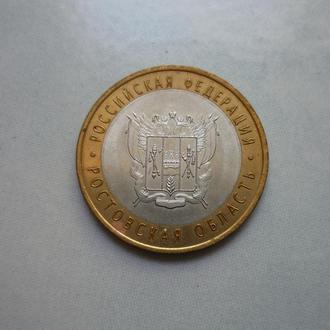 Россия 10 рублей 2007 Ростовская о.
