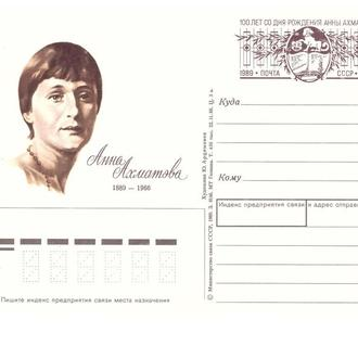 1989 СССР Карточка с ОМ  А. Ахматова