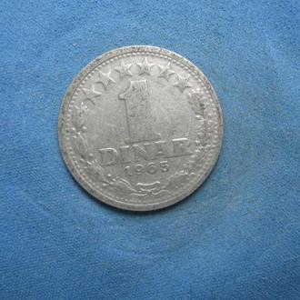 Югославия 1 динар 1965 год