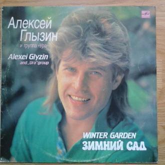 "LP Алексей Глызин и группа ""Ура"" Зимний сад Ех"