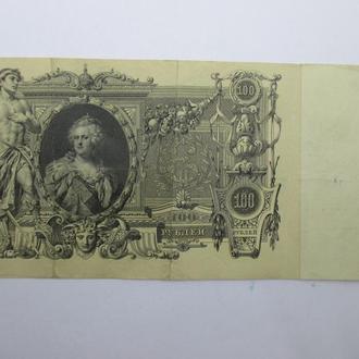 100 Рублей 1910 г Шипов - Иванов. ЗЧ 053689 Николай ІІ Россия