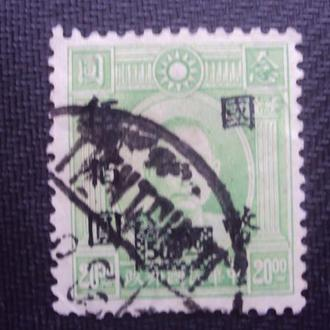 Япония 1946г.гаш.