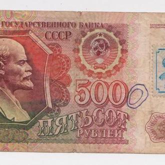 500 руб. = 1992 г. - марка СУВОРОВ = ПРИДНЕСТРОВЬЕ