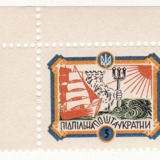 Флот України, 1 Чорне море Підпільна пошта ППУ. Посейдон. Кутова