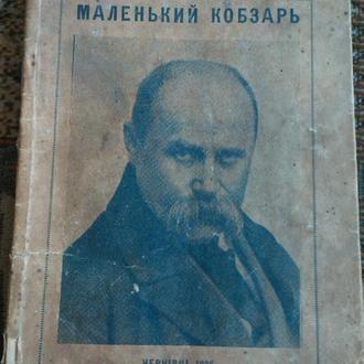 Книшка Маленький Кобзазь