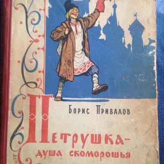 Гнига Петрушка душа скоморошья автор Борис Привалов