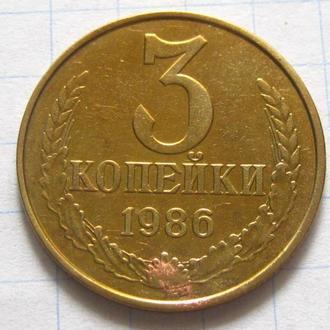 СССР_ 3 копейки 1986 года оригинал