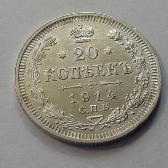 Россия 20 копеек 1914 год СПБ ВС. (с8-4). В коллекцию... Еще 100 лотов!