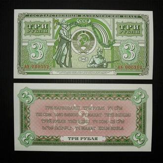 СССР Банкнота проекта 1943 г 3 рубля
