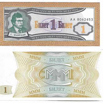 Россия 1 Билет 1994 год МММ UNC пресс Состояние