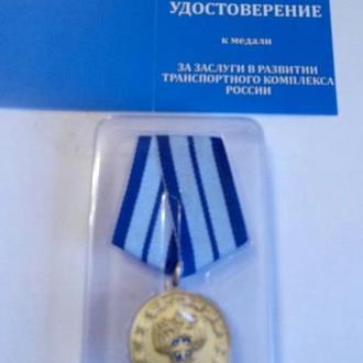 """Медаль """"За заслуги в развитии транспортного комплекса"""" с чистым документом. Печать по желанию."""