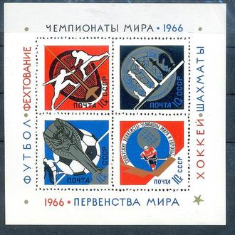 1966 СССР СК блок 46  **