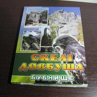 Скелi Довбуша Бубнище Комплект 12 открыток