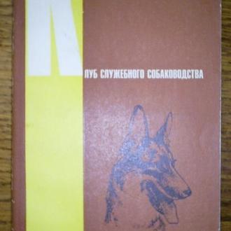сост. В. Н. Зубко Клуб служебного собаководства. Вып. 1.
