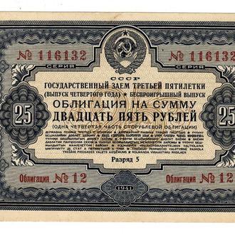 25 рублей облигация 1941 СССР Заем беспроигрышный, третья пятилетка сохран!